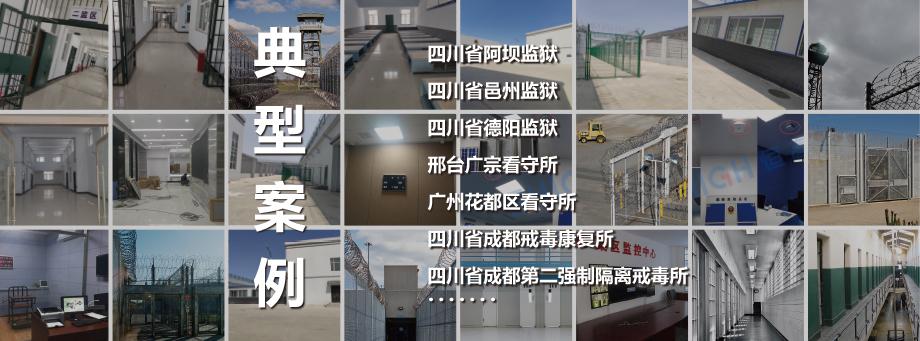 监狱人员定位应用案例