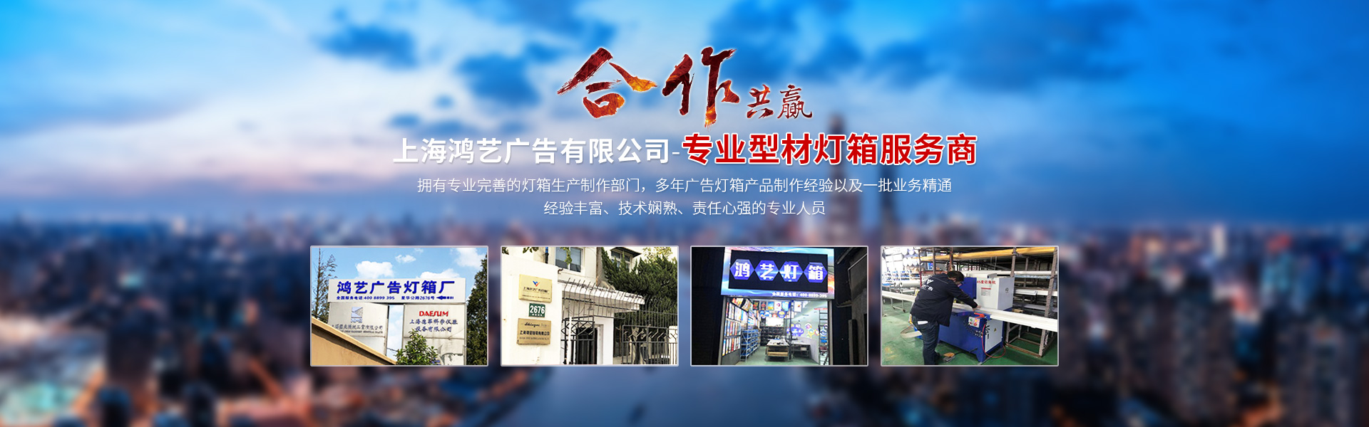 上海鸿艺广告有限公司