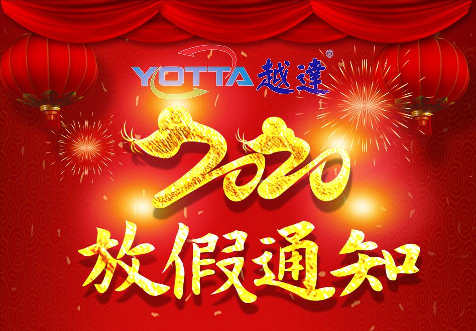 越达彩印春节放假通知