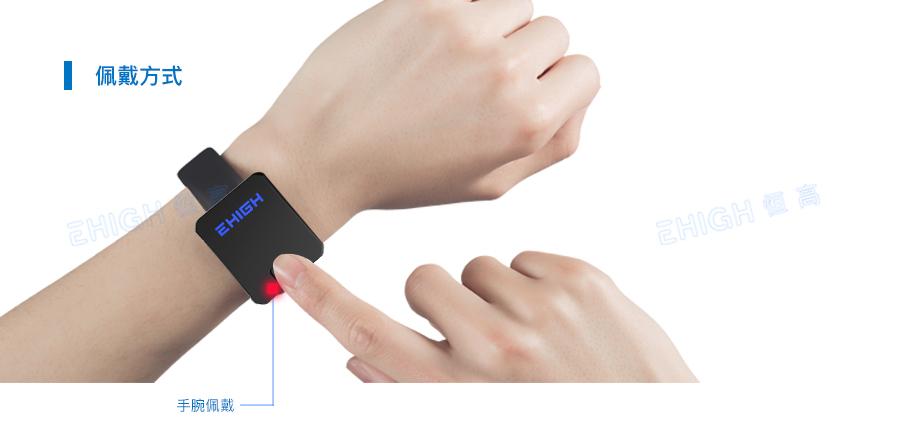 手环型UWB定位标签佩戴方式
