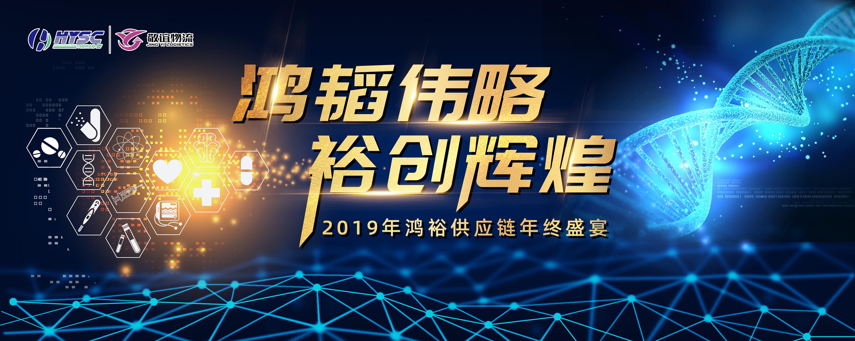 特辑丨鸿裕供应链2019年终盛宴