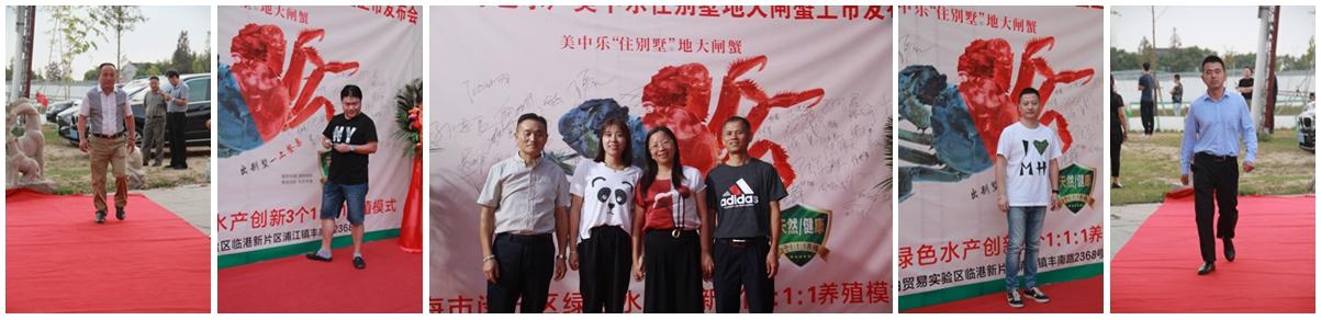 上海苗木专业合作社(鱼虾蟹生态链)