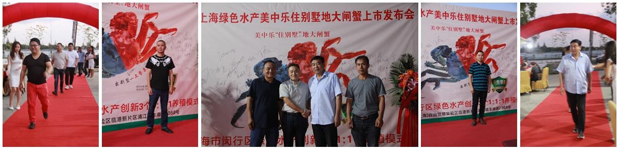 上海美中乐大闸蟹发布会
