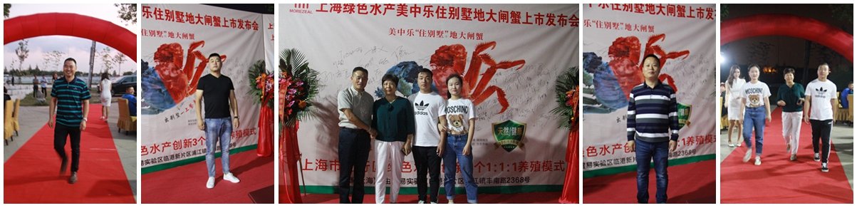 上海美中乐大闸蟹上市发布会