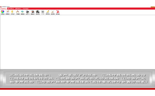 金相分析软件介绍JX2015