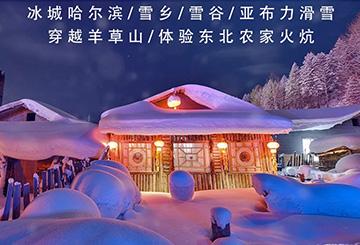 【2019-2020冰雪奇缘·雪乡休闲3-4日游】 冰城哈尔滨 雪乡 雪谷 亚布力滑雪 穿越羊草山 体验东北农家火炕