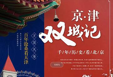 【京津双城记】2020年1-12月·尝遍京津两地网红餐厅·听相声·升级一晚豪华5钻酒店·赠送24小时接机·6日尊享游!
