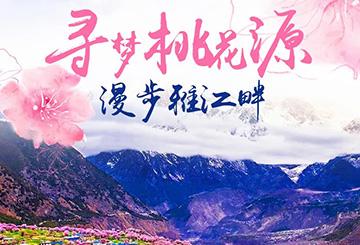 漫步雅江畔,寻梦桃花源