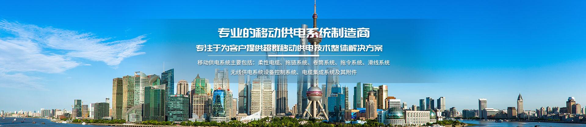 上海柔性电缆
