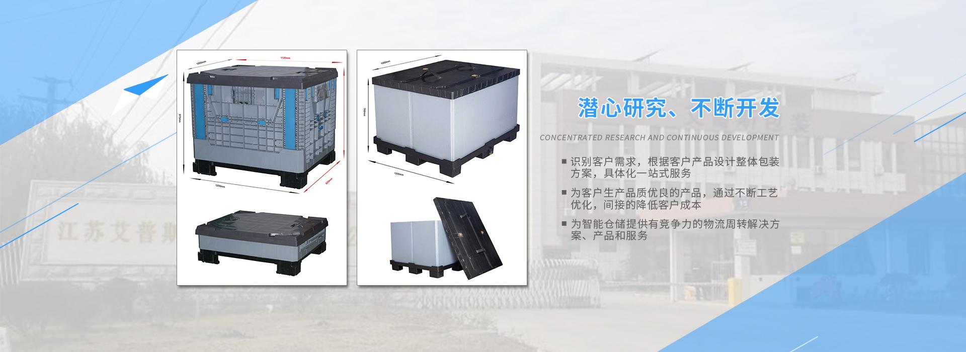 江蘇艾普斯包裝科技有限公司