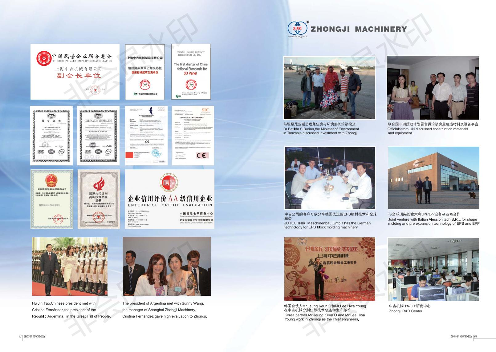 上海幸运28 机械有限公司获奖说明