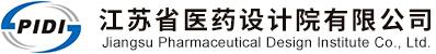 江苏省医药设计院有限公司