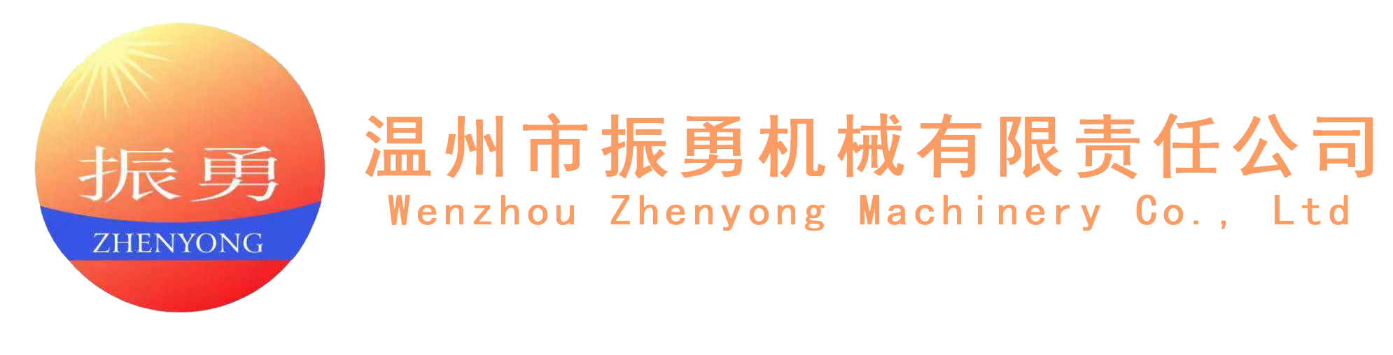 温州市振勇机械有限责任公司