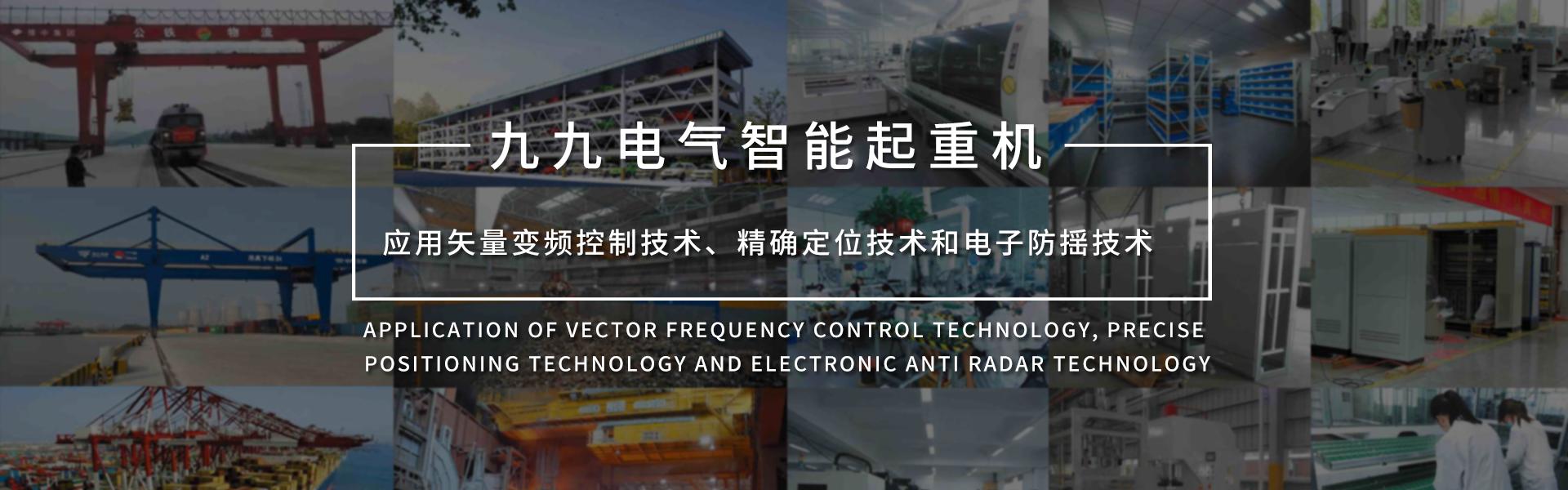 起重机电气系统_自动化起重机控制系统_河南九九