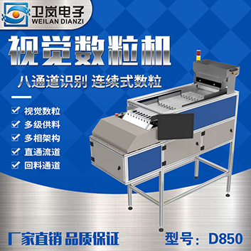 D850/D1650 視覺數粒機