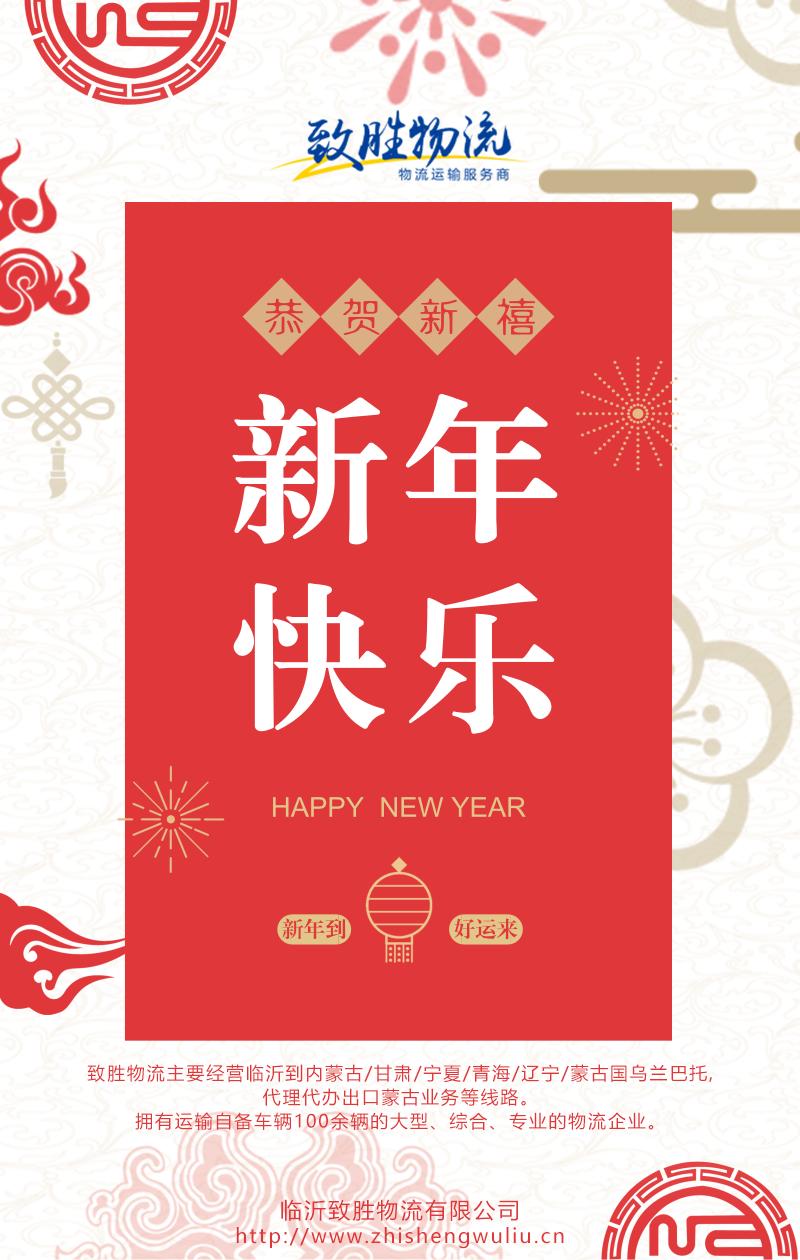 致胜manbetx注册祝您鼠年春节快乐