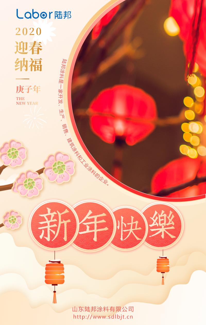 陸邦涂料物流祝您鼠年春節快樂