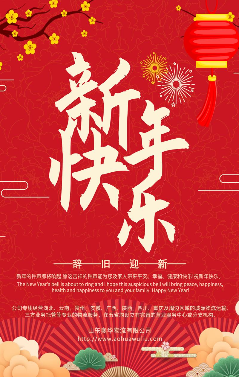 奥华物流祝您鼠年春节快乐