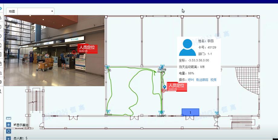 机场人员定位之实时位置显示