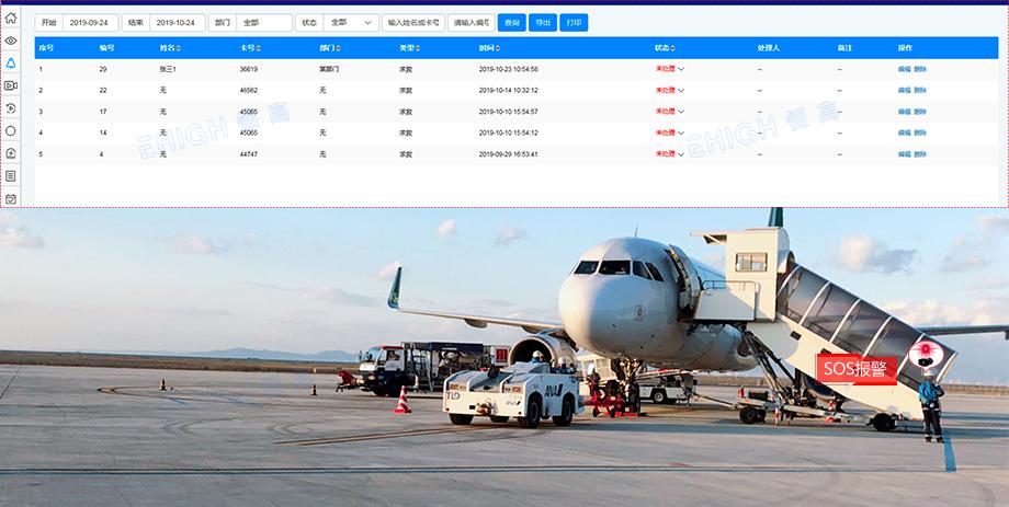 机场人员定位之SOS报警