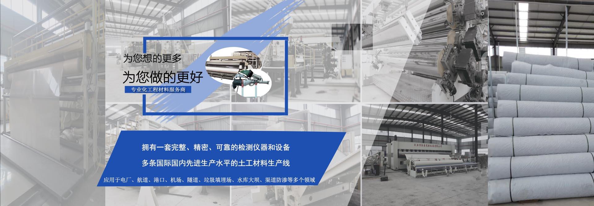 有需要玻纤土工格栅和成都防渗土工布的朋友欢迎咨询成都蜀道易工程材料有限公司。