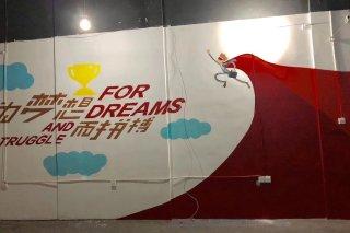 培训机构墙体彩绘
