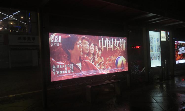 中国女排——2020年贺岁片来了