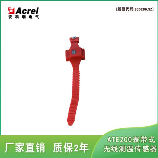 安科瑞ATE200 表带式无线测温传感器 无线在线测温装置