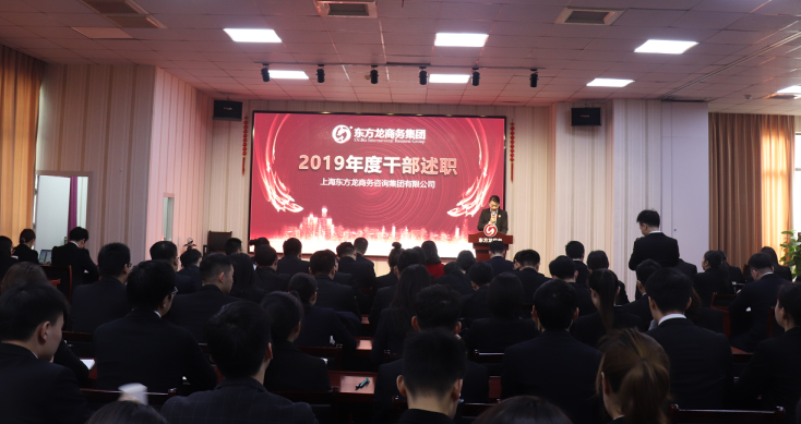 【年终述职】东方龙商务集团举行2019年度高管述职会议