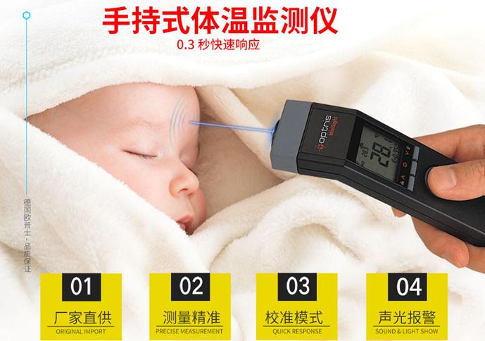 家用型人体测温仪MS-B