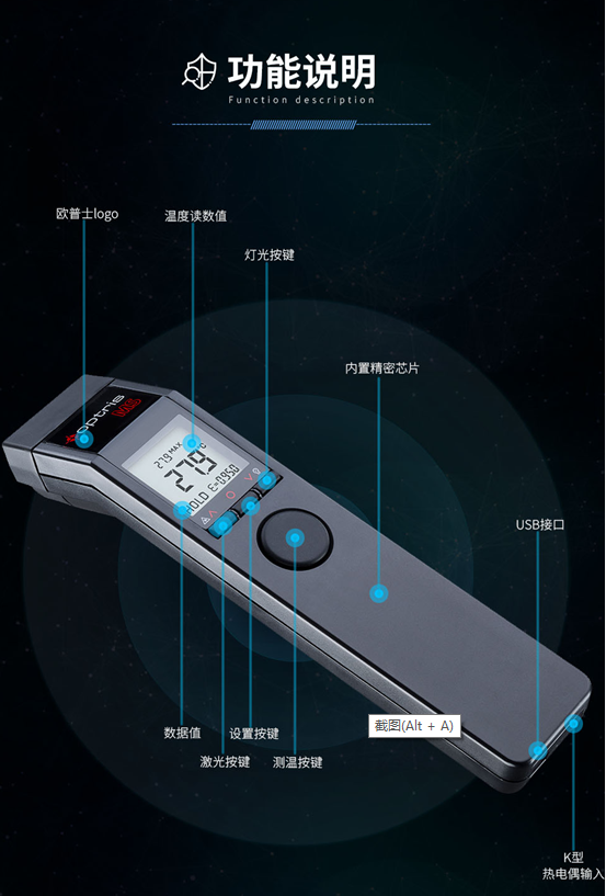 红外体温测温系统