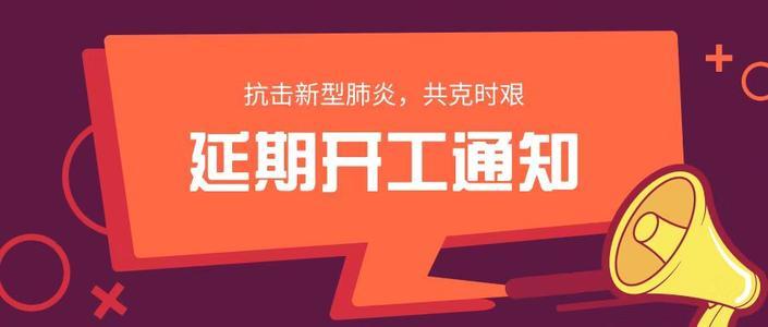 [通知]上海仪途调整春节假期至2月9日