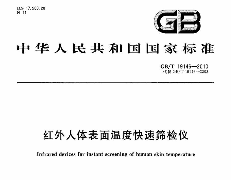 【国家标准】 GB T 19146-2010 红外人体表面温度快速筛检仪