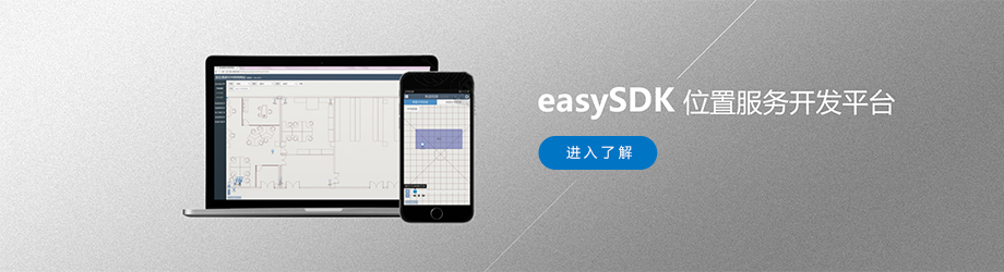 SDK位置服务平台