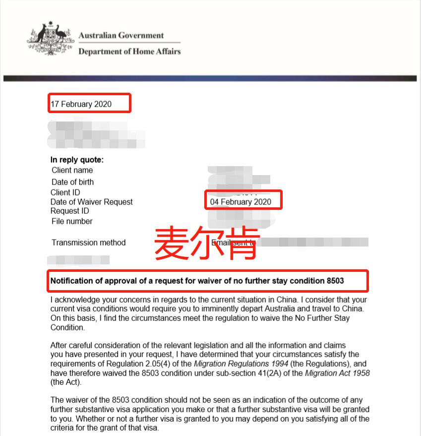8053条款13天成功豁免经典案列-澳洲技术移民签证-澳洲技术移民职业评估
