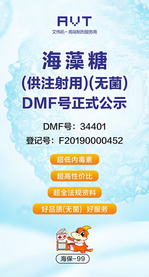 [DMF] AVT high-quality trehalose DMF is officially announced! -AVT (Shanghai) Pharmaceutical Co., Ltd