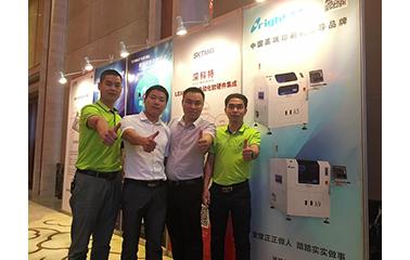 正实公司参加2017年电子制造应用技术全国研讨会---广州
