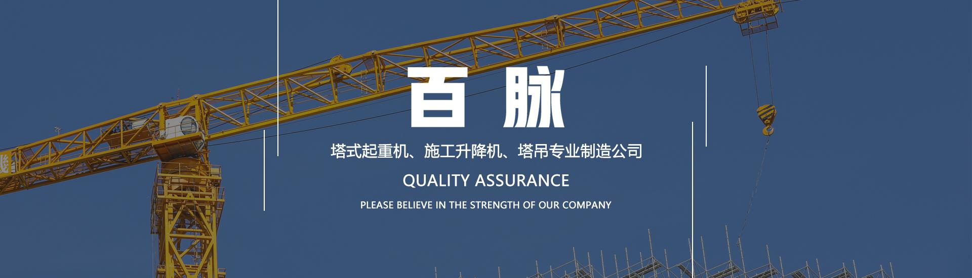 对成都施工升降机感兴趣的朋友欢迎联系四川百脉为你提供的成都升降机设备
