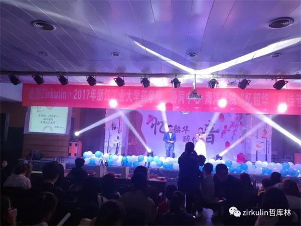 为好声音代言,德国zirkulin(哲库林)助力浙工大歌手比赛
