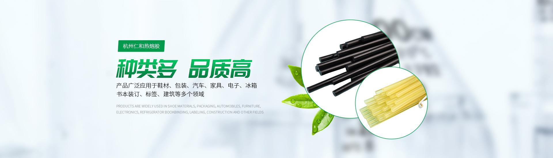 杭州仁和热熔胶有限公司
