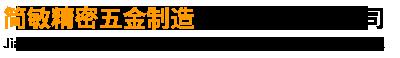 简敏精密五金制造(上海)有限公司