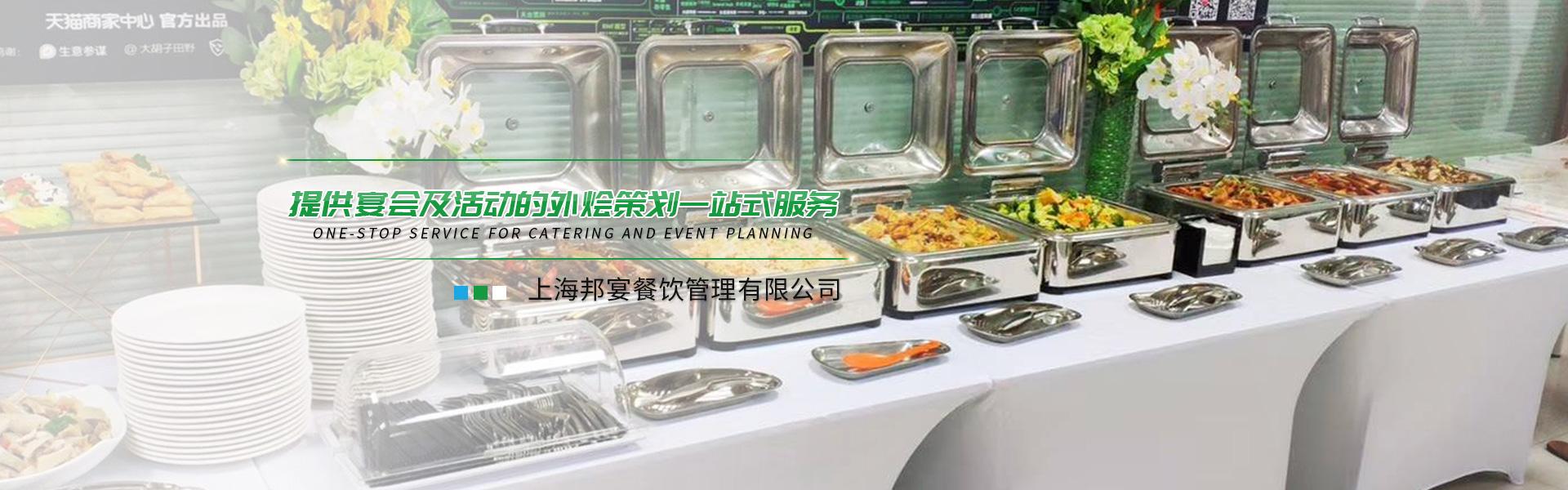 上海邦宴餐饮管理有限公司