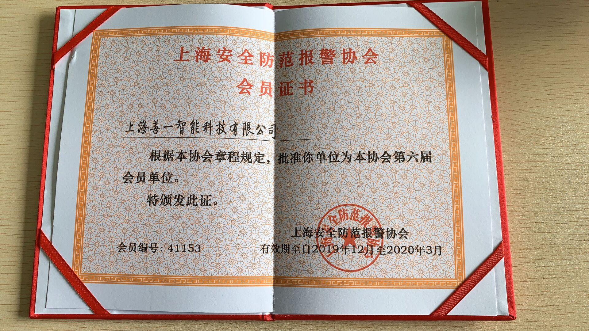上海安全防范报警协会会员证书