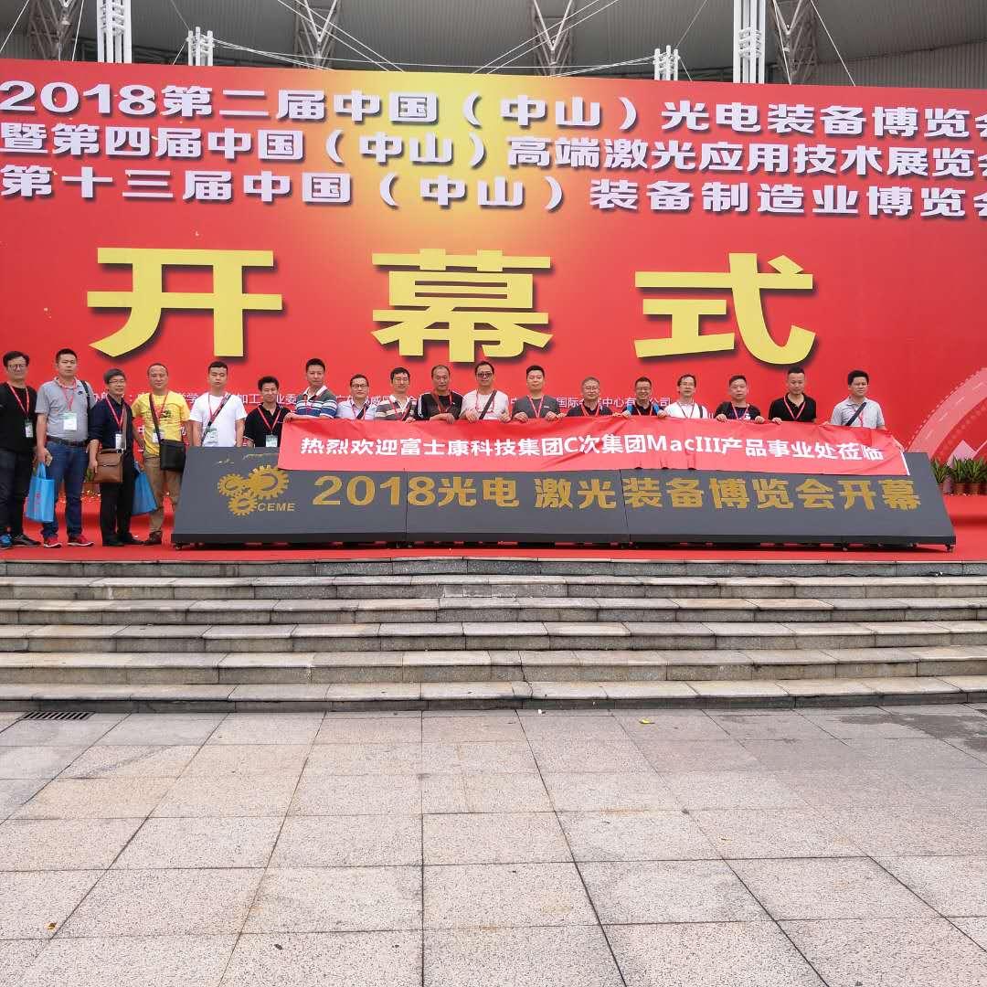 正实自动化参加2018第四届中国(中山)高端激光应用技术展览会
