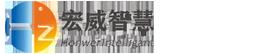 宏威智慧科技(广东)有限公司