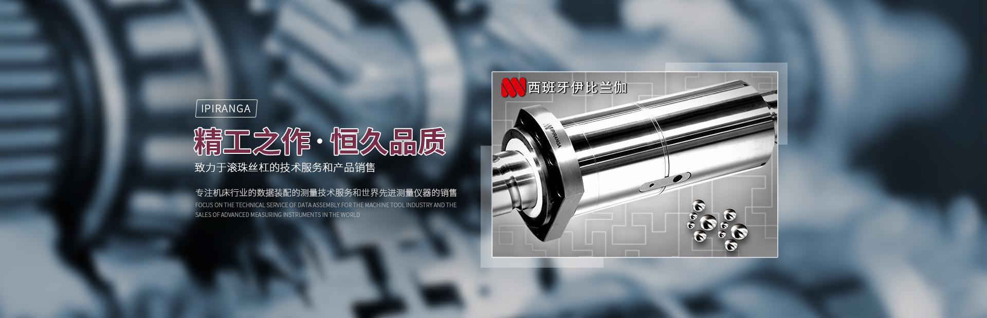 伊比兰伽(上海)国际贸易有限公司