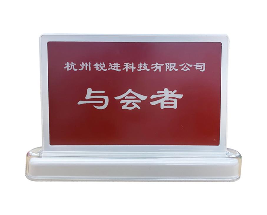 7寸电子水墨屏桌牌