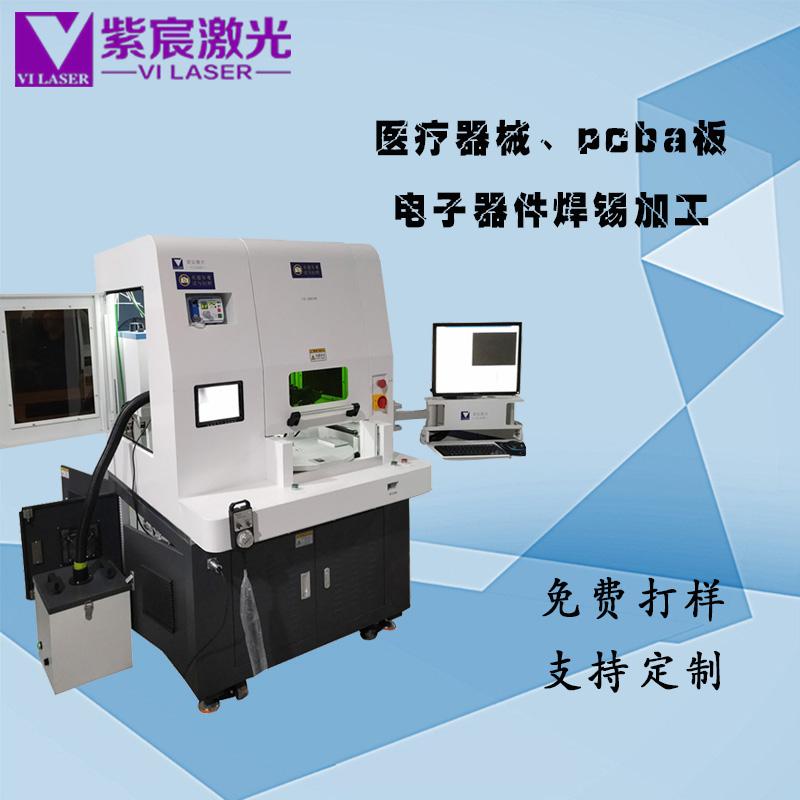 旋转式VG810R自动点焊膏焊机
