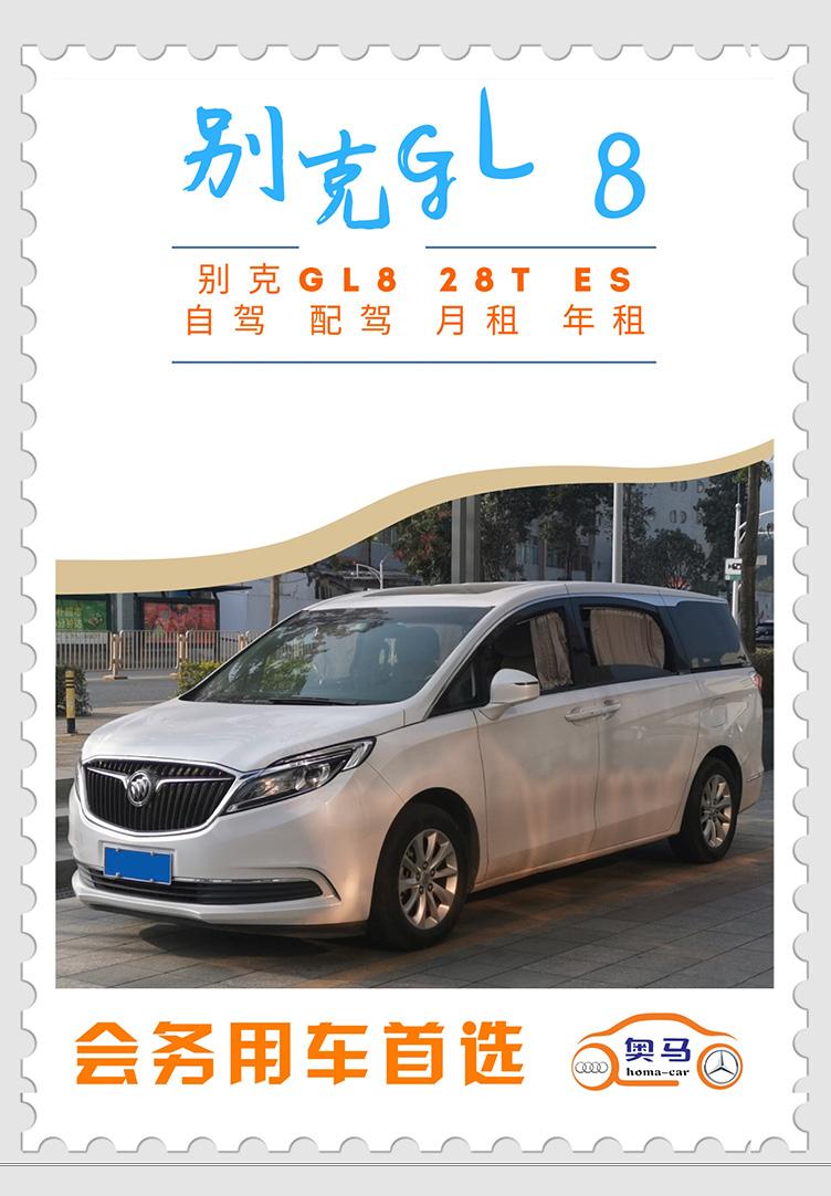 深圳别克GL8ES租车