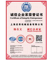 诚信12博网络娱乐城家荣誉证书